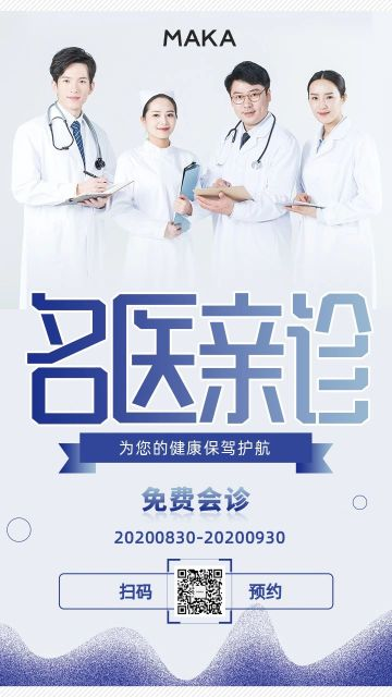 蓝色简约公益宣传名医亲诊宣传海报