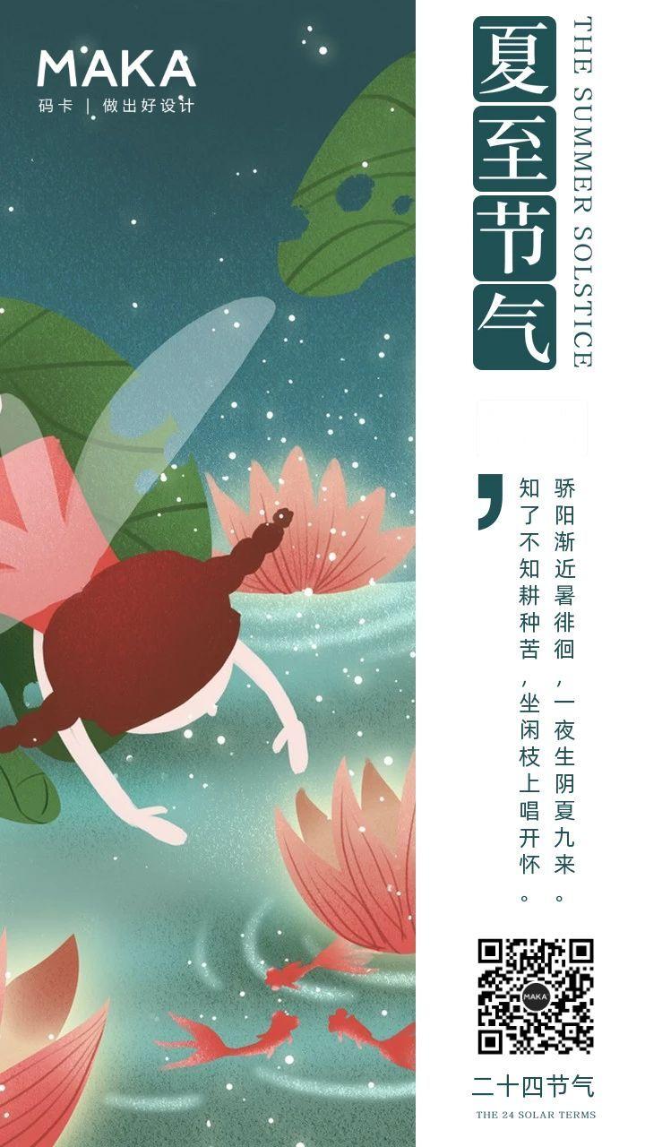 绿色卡通夏至节日宣传手机海报