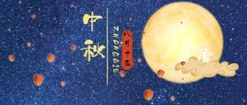 蓝色中国风中秋节节日宣传微信公众号首图