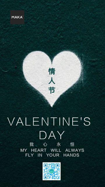 浪漫高级简约情人节海报