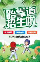 绿色卡通清新跆拳道招生宣传H5