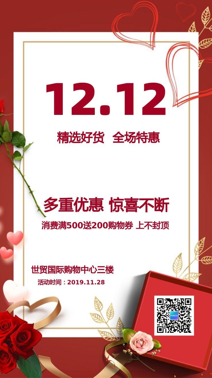 双十二商家店铺优惠促销活动宣传海报