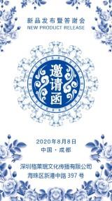 蓝色牡丹邀请函请柬海报通用模板