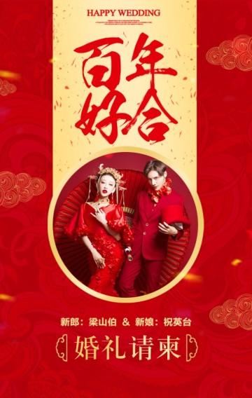 高端中式中国风古典婚礼邀请函红色结婚请柬请帖邀请函 影楼写真相册写真集