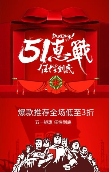 五一劳动节钜惠红色喜庆商场新品促销宣传H5模板