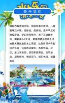 水上乐园清凉一夏乐园宣传H5