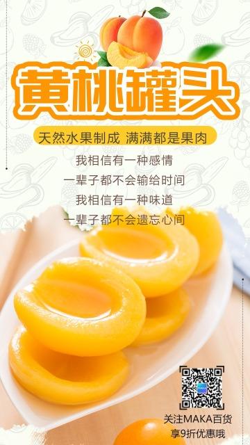 简约黄色风格粮油副食零售黄桃罐头天然水果美食宣传海报