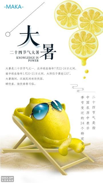 大暑节日活动海报