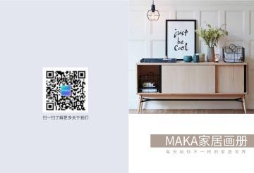 简约清新室内设计家居公司画册宣传册