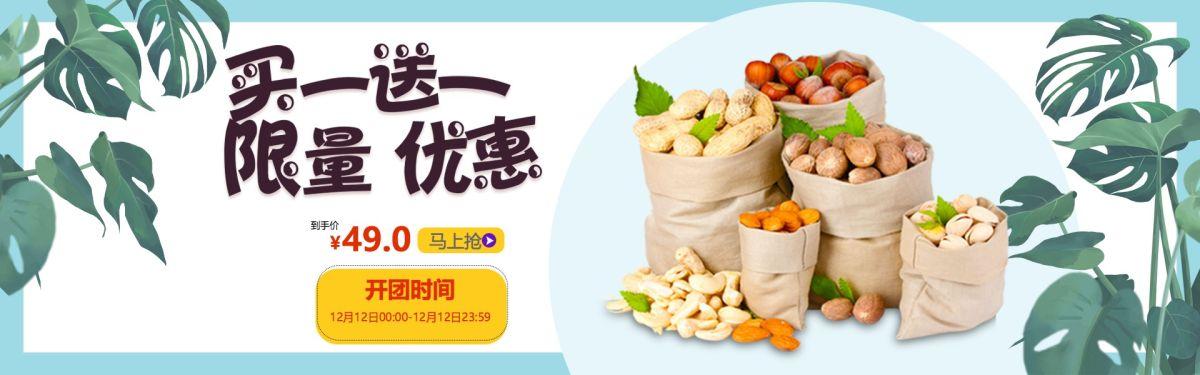 清新文艺坚果零食电商店铺banner
