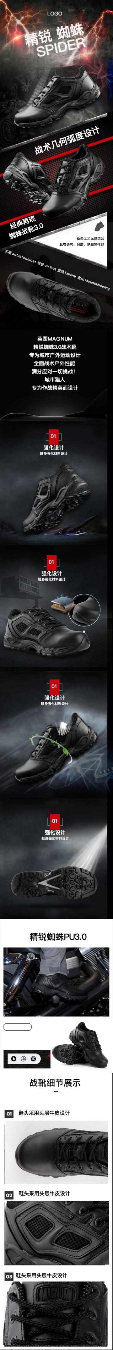 时尚炫酷牛皮鞋电商详情图