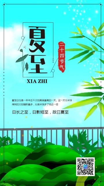 绿色简约文艺夏至节气日签手机海报