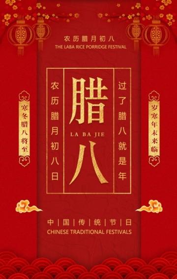 大红中国风腊八节祝福贺卡商家节日活动促销