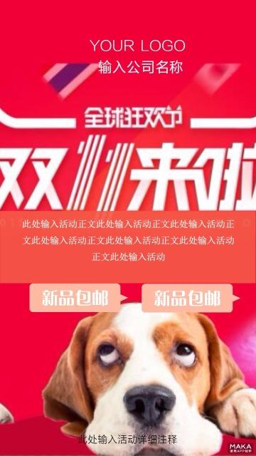 双十一来了淘宝天猫活动促销海报模板
