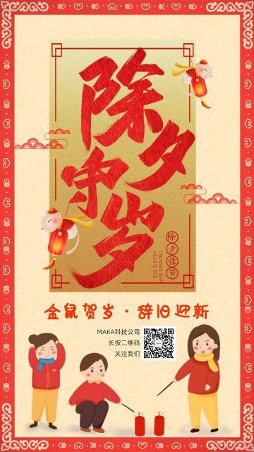 春节腊月三十除夕守岁海报中国新年年俗简约节日祝福宣传海报