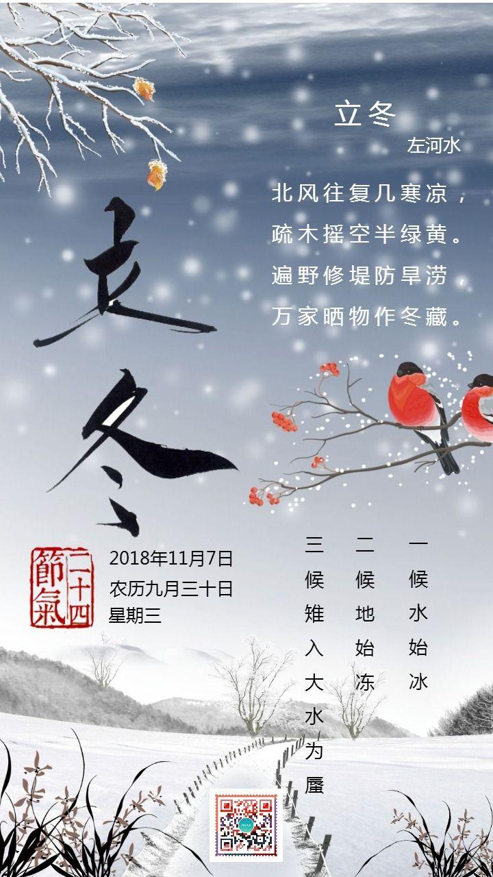 立冬中国传统二十四节气立冬日签宣传海报