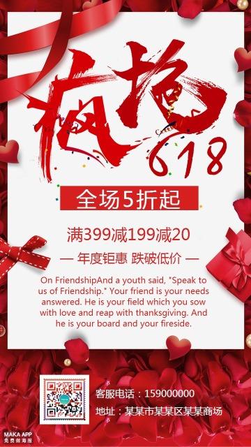 红色浪漫618购物狂欢节促销宣传海报
