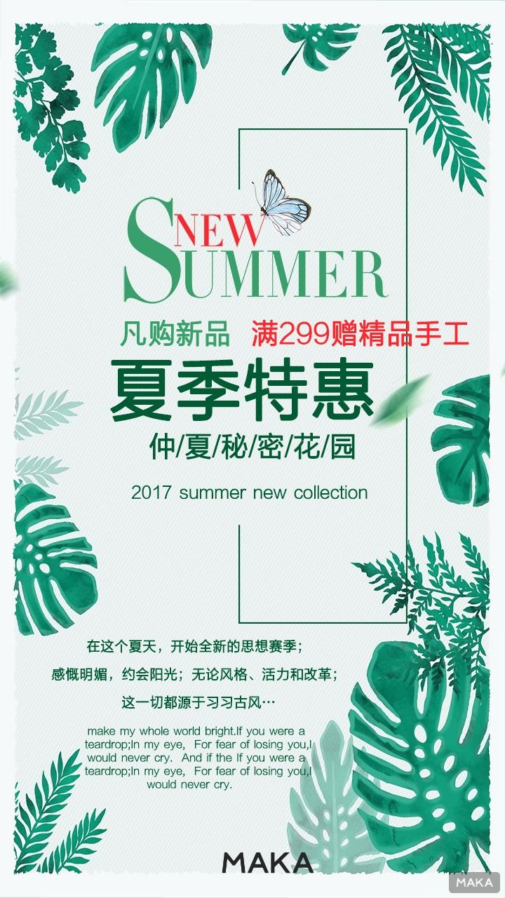 夏日清新文艺促销海报设计