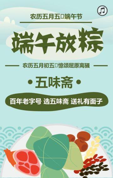 端午节粽子产品推广