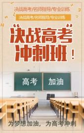 棕色简约考前冲刺课业辅导翻页H5