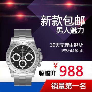 淘宝天猫男士手表促销宣传电商主图