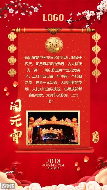 红色喜庆元宵节节日宣传手机海报