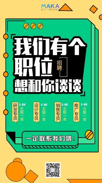 黄绿色卡通创意招聘宣传海报