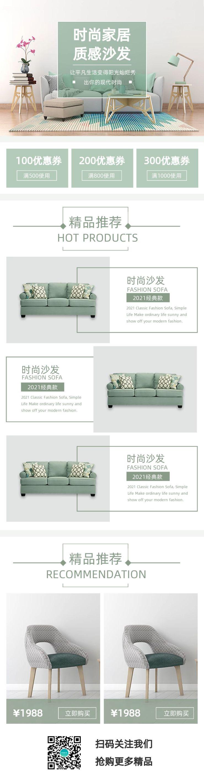 绿色小清新风格家装节沙发促销宣传长图