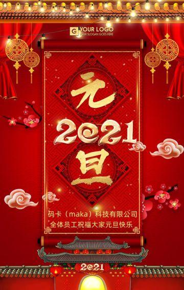 红色喜庆中国风元旦节日祝福宣传翻页H5