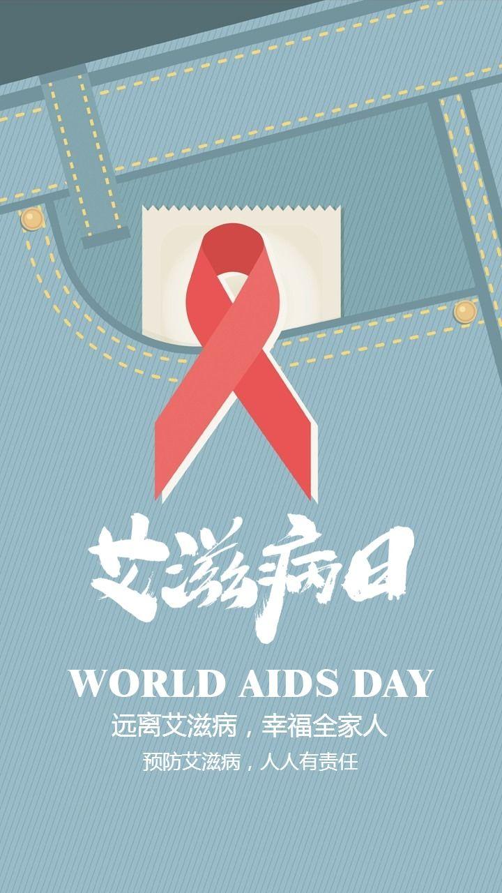 预防艾滋病日公益宣传海报