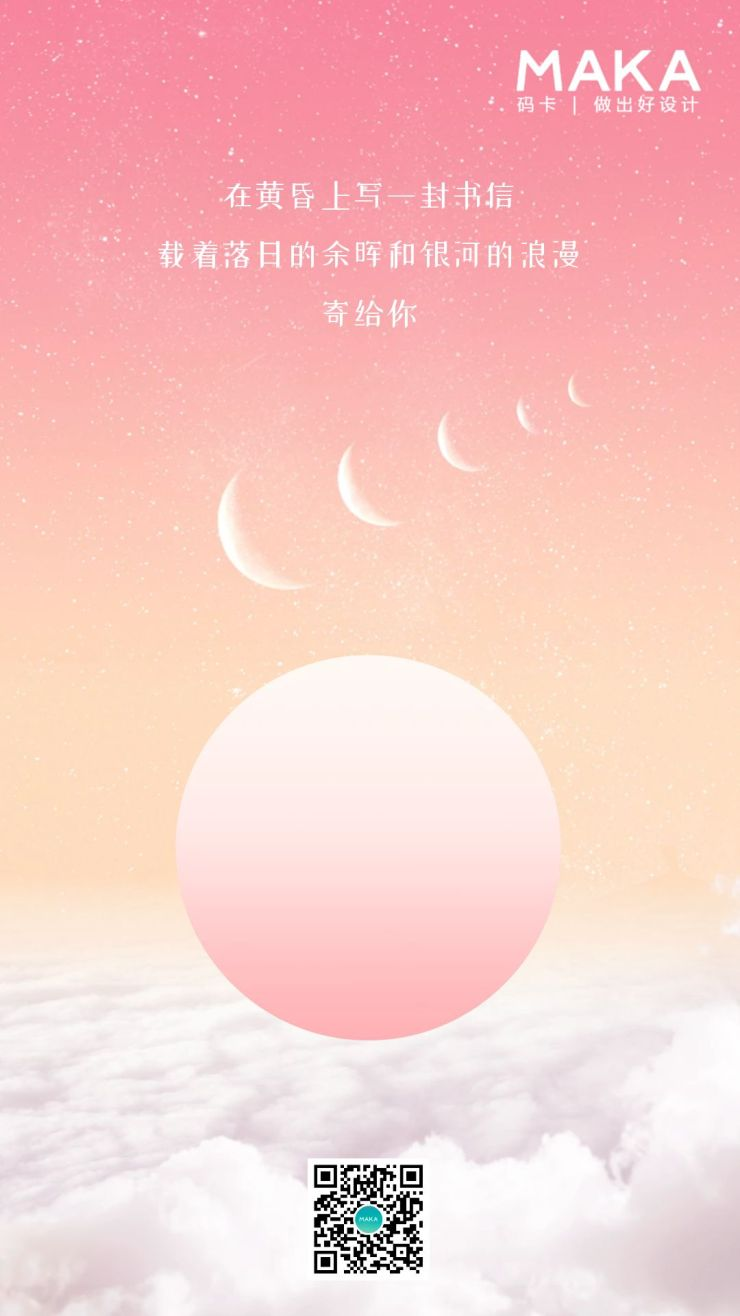 日签海报心灵鸡汤小清新文艺唯美风粉色调
