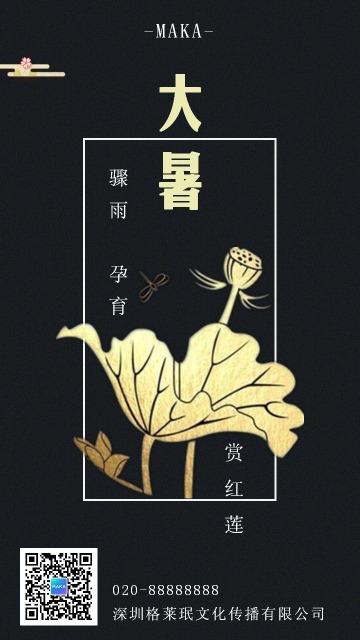 金色简约大气中国风日签大暑二十四节气文化习俗民俗风俗企业宣传推广通用海报
