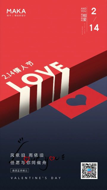 红蓝简约风格浪漫情人节祝福贺卡手机海报