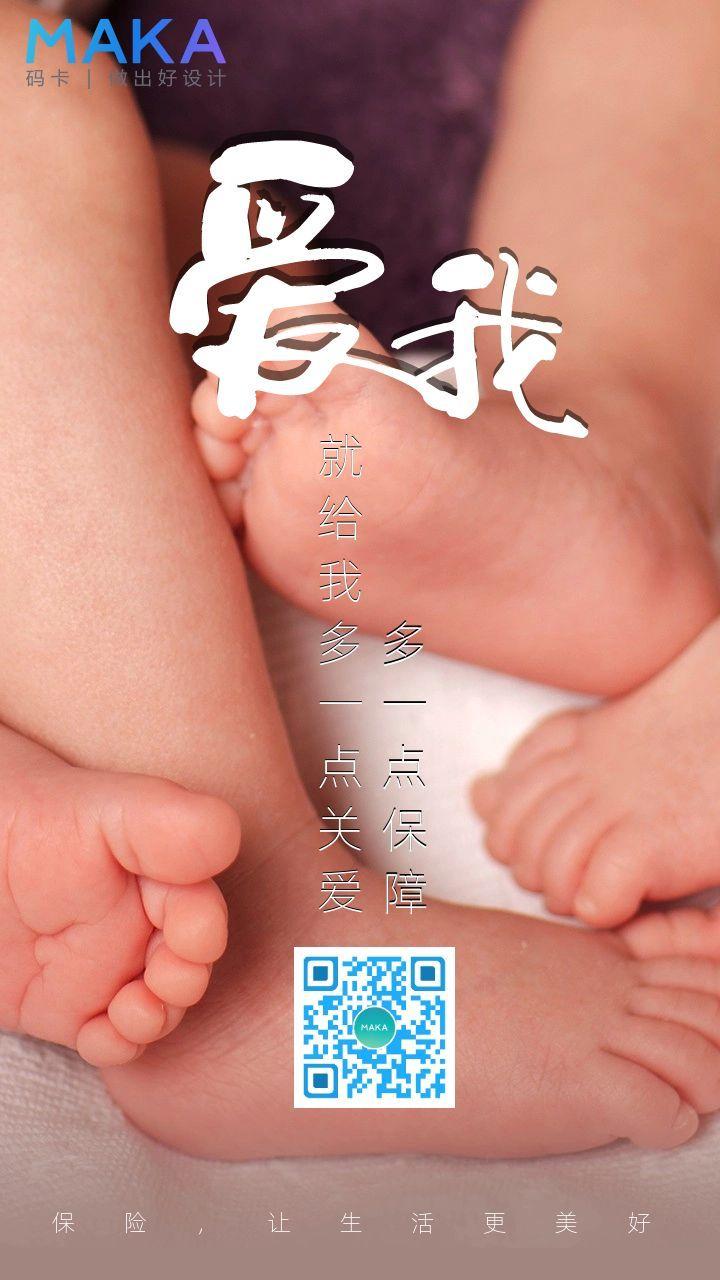 保险行业保险理念宣传海报模板