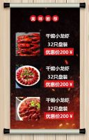 小龙虾促销活动