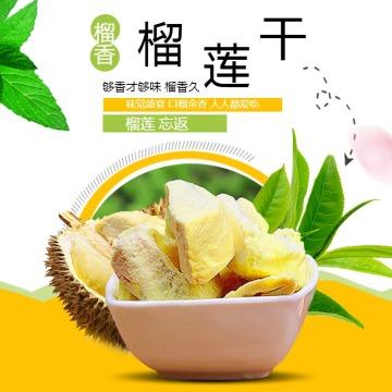 榴莲干简约清新百货零售食品促销电商商品主图