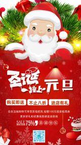 圣诞节元旦卡通商场亲子女装化妆品双旦促销活动海报