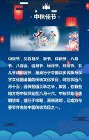 唯美中秋佳节科普企业宣传祝福贺卡