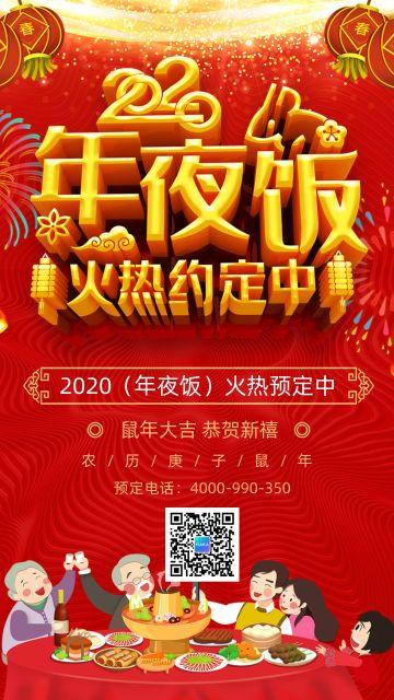 年夜饭喜庆中国风促销宣传预定宣传海报