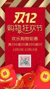 简约红色喜庆双十二产品上新商家促销活动购物狂欢节限时抢购备战双12购物节宣传海报