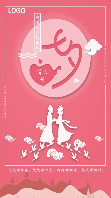 粉色平面化七夕节海报