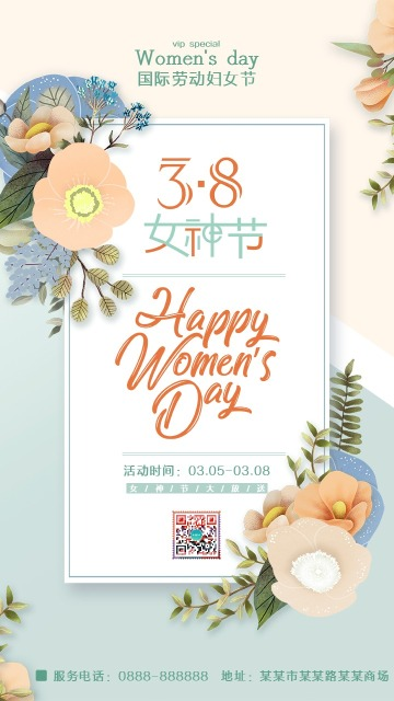 简约清新三八女神节妇女节商家促销活动宣传海报