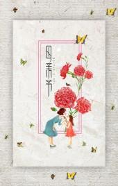 简洁文艺母亲节活动产品促销公司企业通用推广妈妈520亲子活动