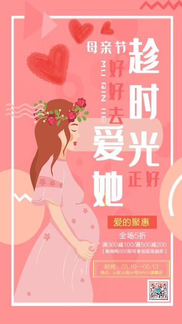 卡通手绘粉色母亲节产品促销活动活动宣传海报