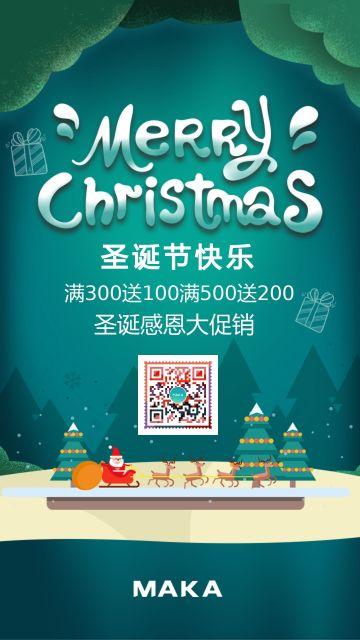 绿色创意圣诞节促销海报