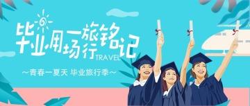 毕业季毕业旅游卡通插画风格毕业纪念活动等微信公众号封面大图