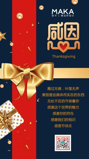 感恩节蓝色商务大气企业/个人祝福海报
