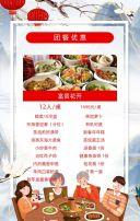 灰色中国风年夜饭尾牙宴火热预定活动宣传推广翻页H5