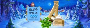 浪漫唯美护肤电商产品宣传促销banner