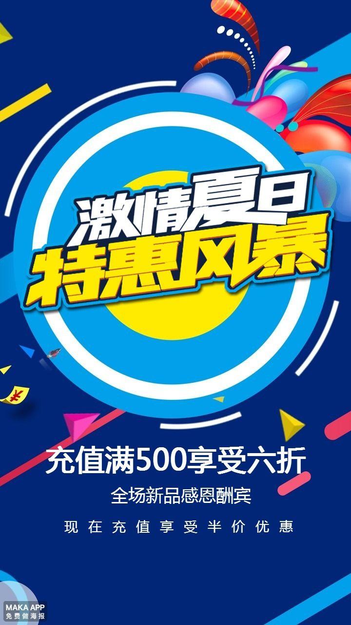 激情夏日促销宣传海报